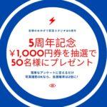 荻窪スタジオ5周年記念アンケート