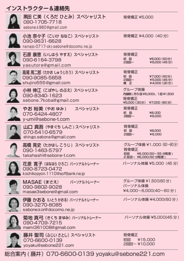 荻窪スタジオインストラクター