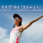 背骨の日・背骨チェック&ワンポイント矯正イベント開催