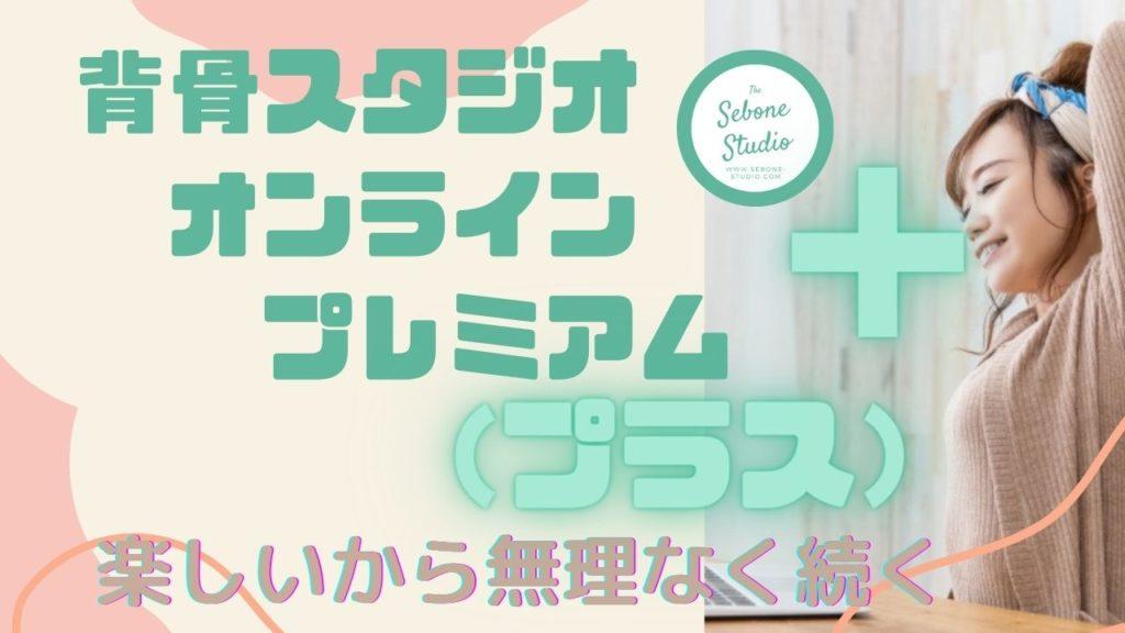 背骨スタジオ・オンラインプレミアム+(プラス)
