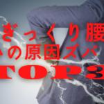 ぎっくり腰 痛みの原因ズバリ!TOP3