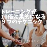 トレーニングを10倍効果的に行う9つのテクニック